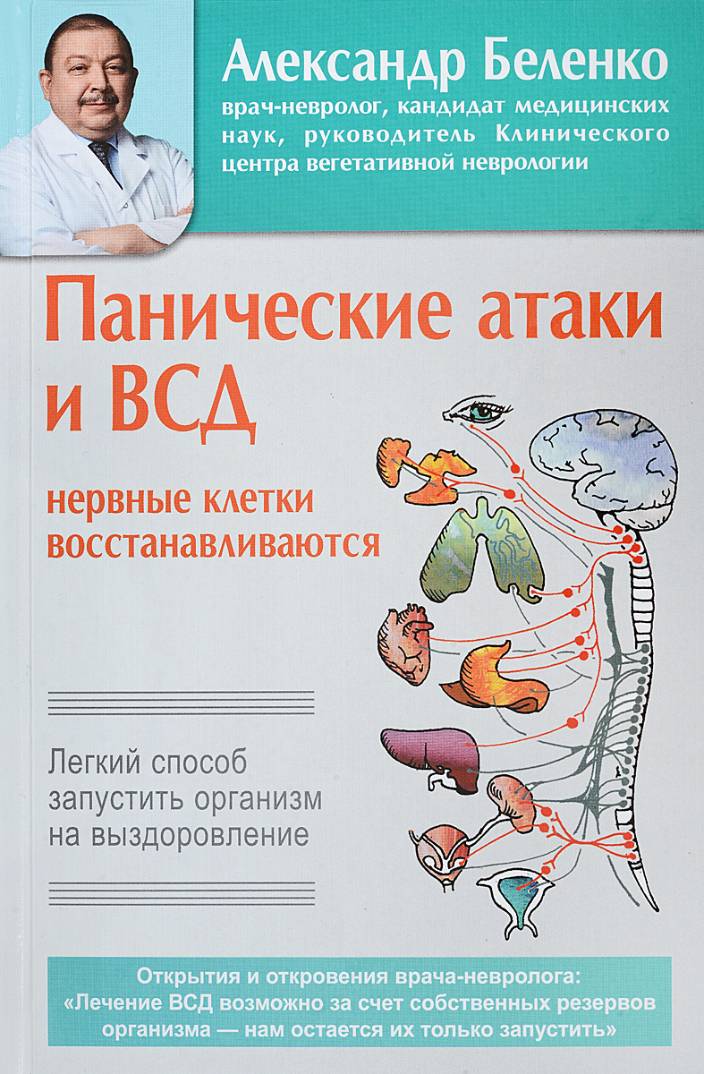 Александр Беленко Панические атаки и ВСД - нервные клетки восстанавливаются. Легкий способ запустить организм на выздоровление