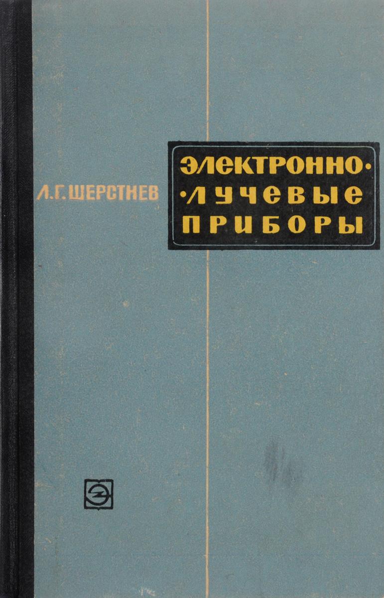 Л.Г. Шерстнев Электроннолучевые приборы