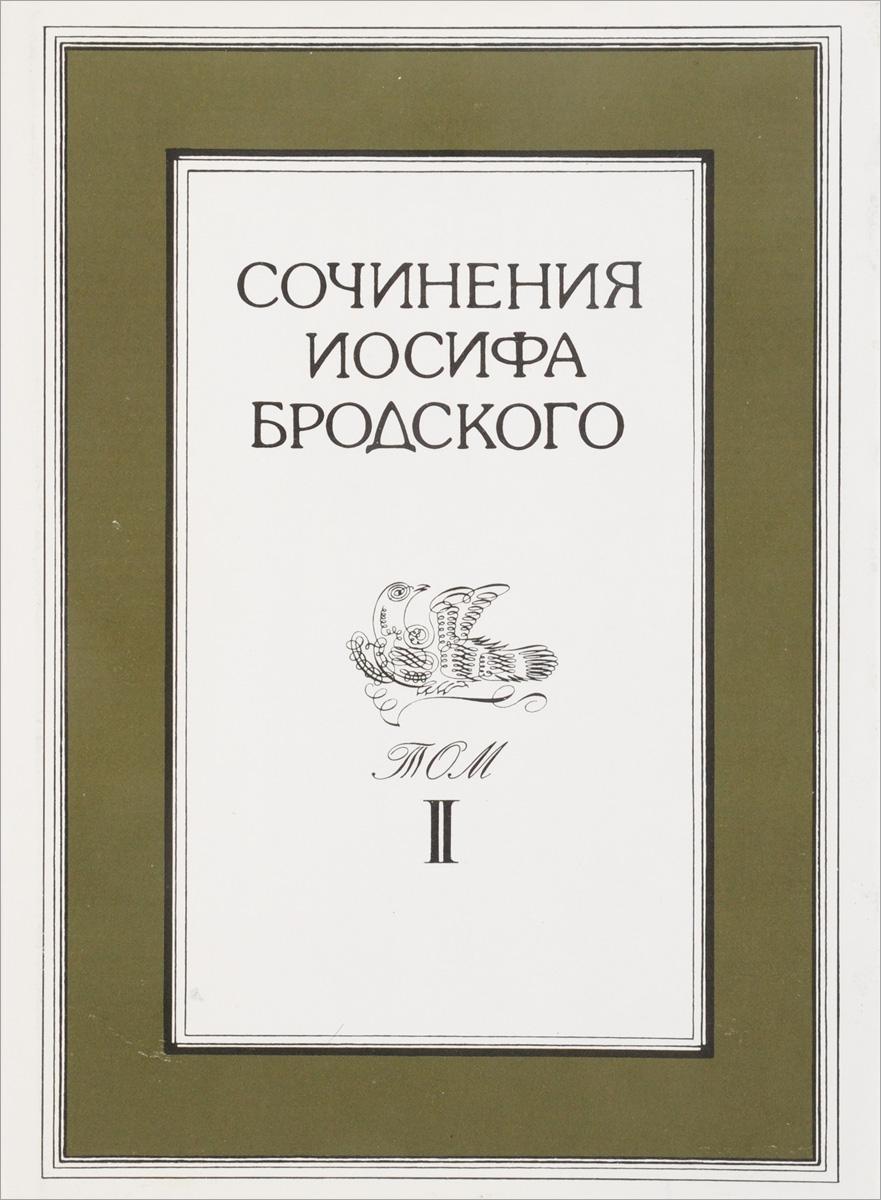 Иосиф Бродский Иосиф Бродский. Сочинения в 4 томах. Том 2 максим гуреев иосиф бродский жить между двумя островами