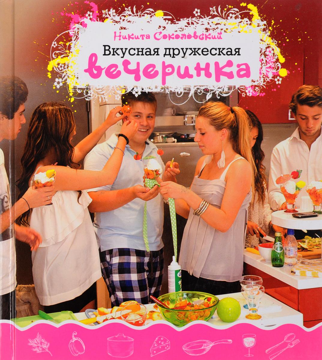 цена Н. Соколовский Вкусная дружеская вечеринка онлайн в 2017 году