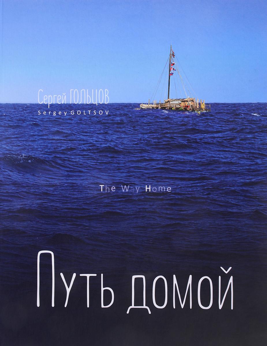 С. В. Гольцов Путь домой / The Way Home