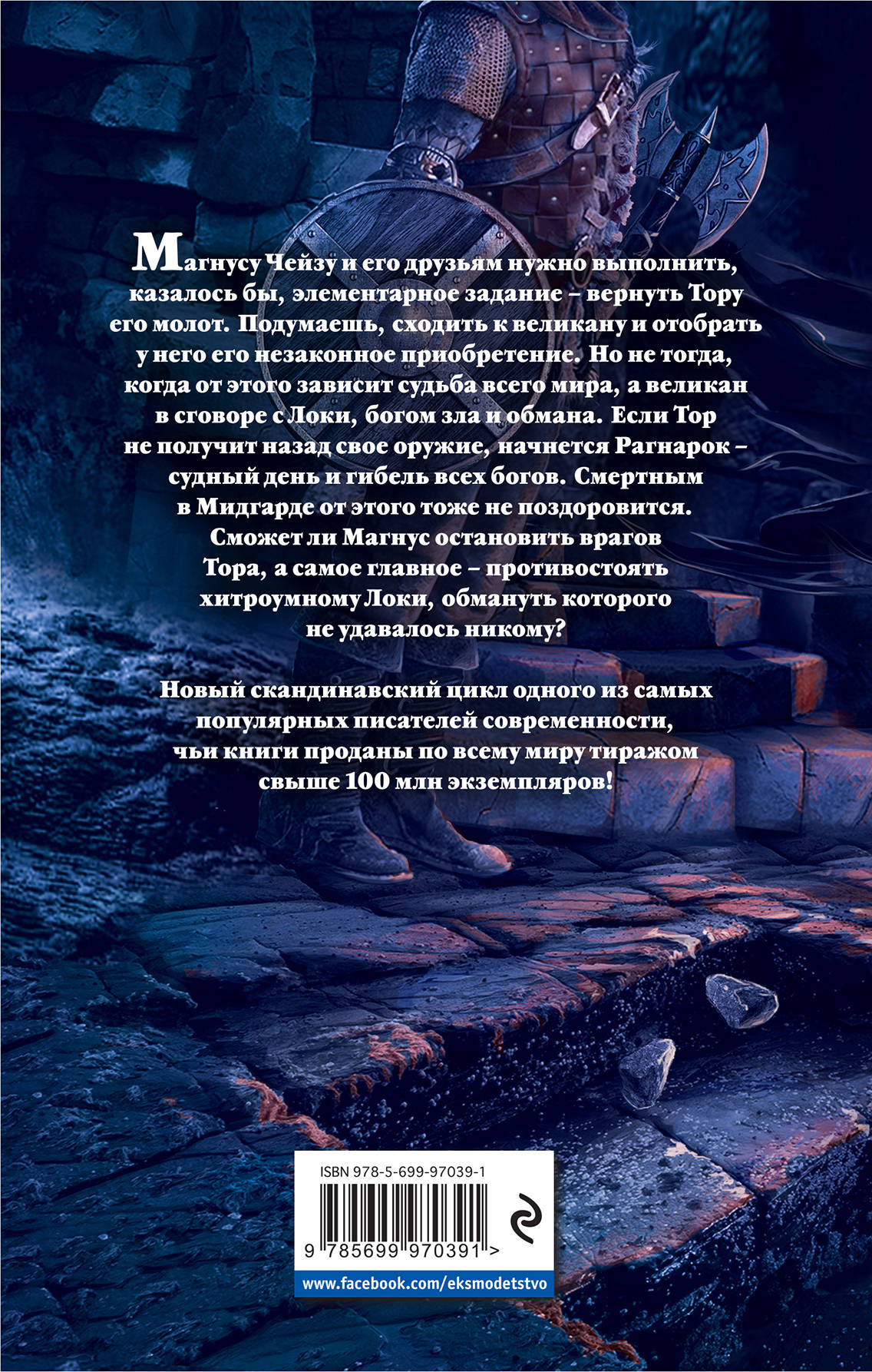 Магнус Чейз и боги Асгарда. Молот Тора. Рик Риордан