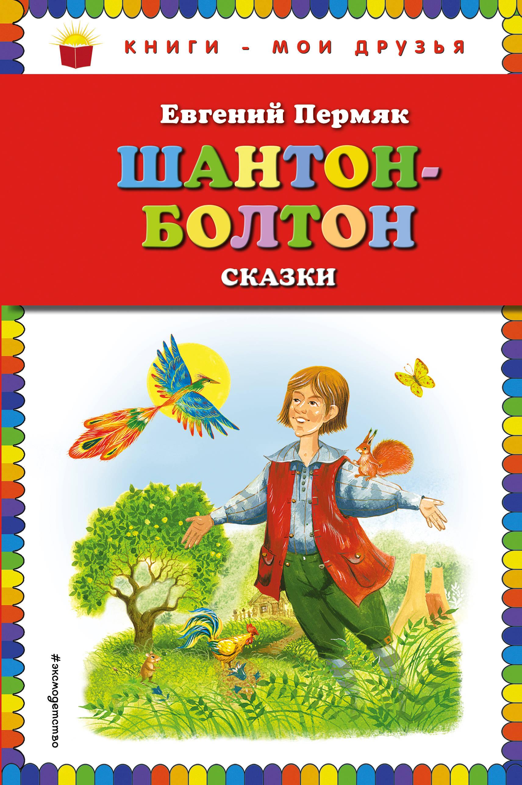 Евгений Пермяк Шантон-Болтон. Сказки евгений пермяк далматова фартуната