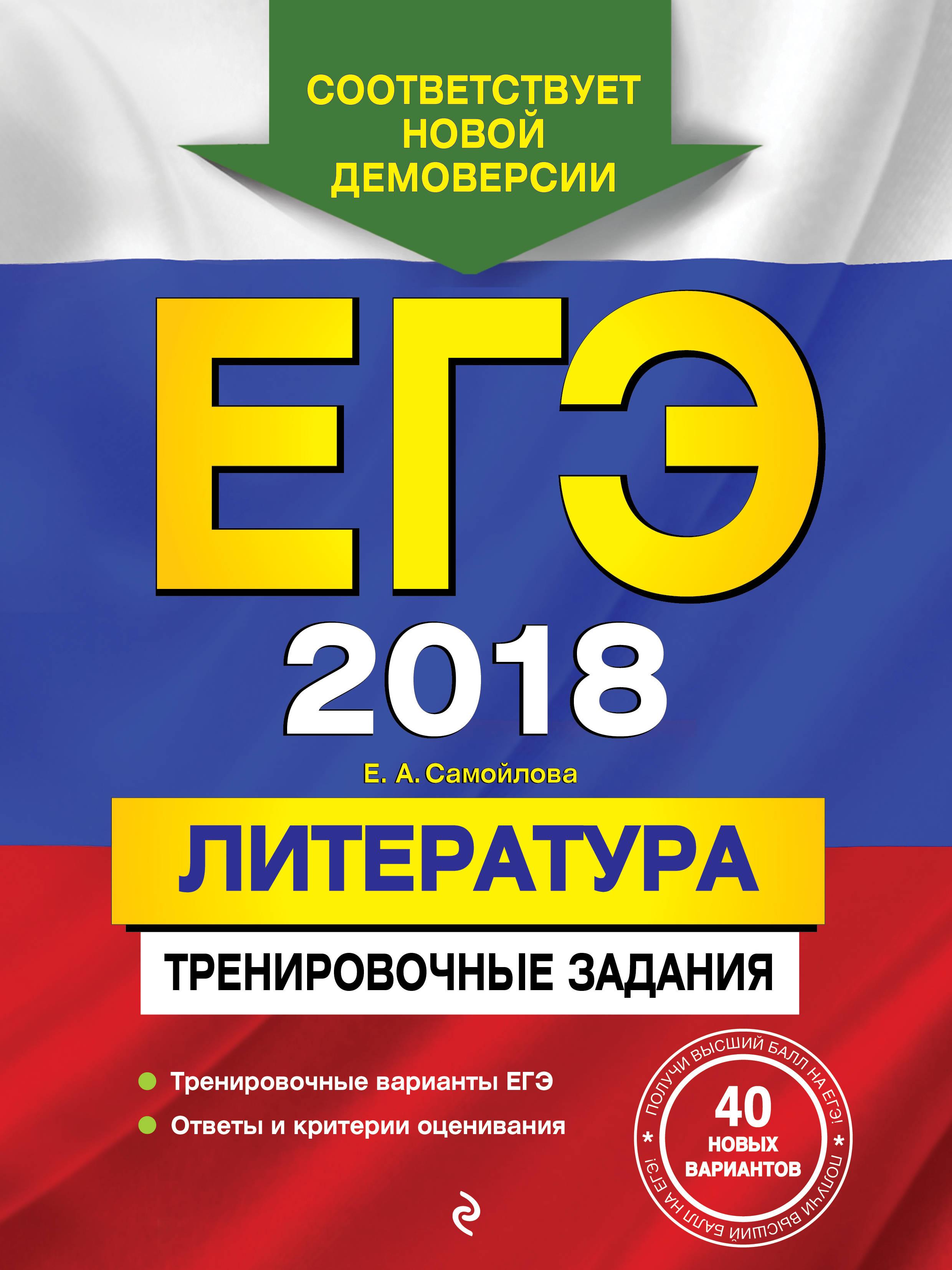 Е. А. Самойлова ЕГЭ-2018. Литература. Тренировочные задания