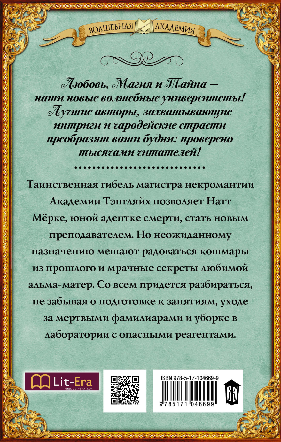 Педагогика для некроманта. Сорокина Дарья Михайловна