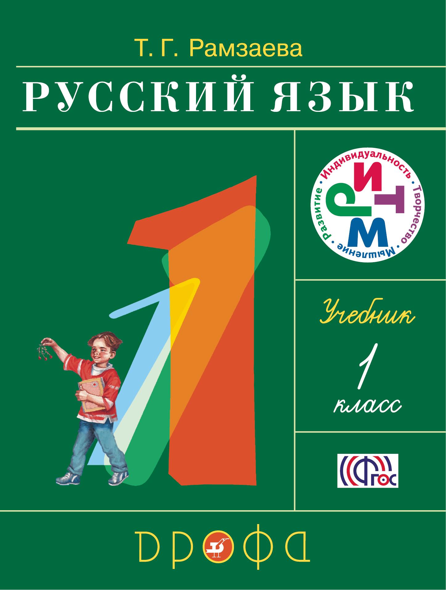 Т. Г. Рамзаева Русский язык.1 класс. Учебник
