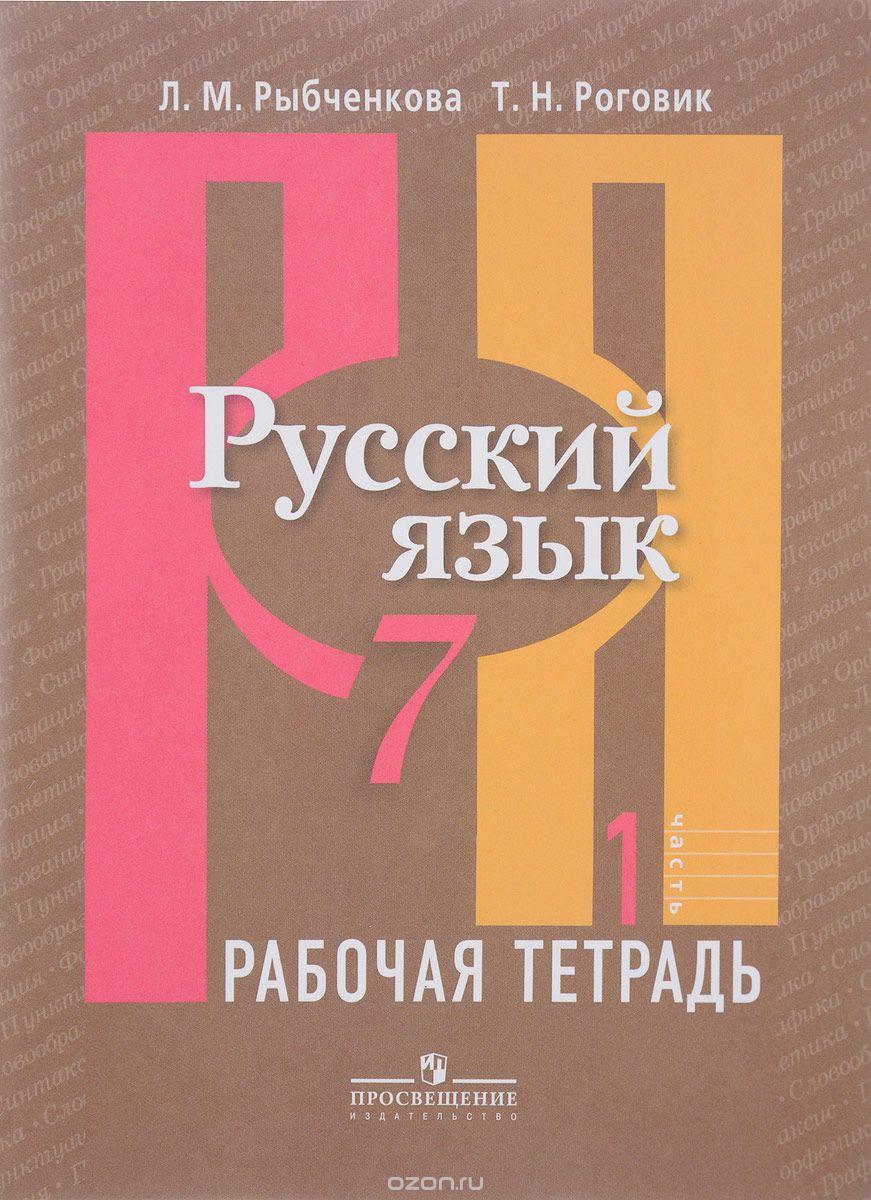 Л. М. Рыбченкова, Т. Н. Роговик Русский язык. 7 класс. Рабочая тетрадь. В 2 частях. Часть 1
