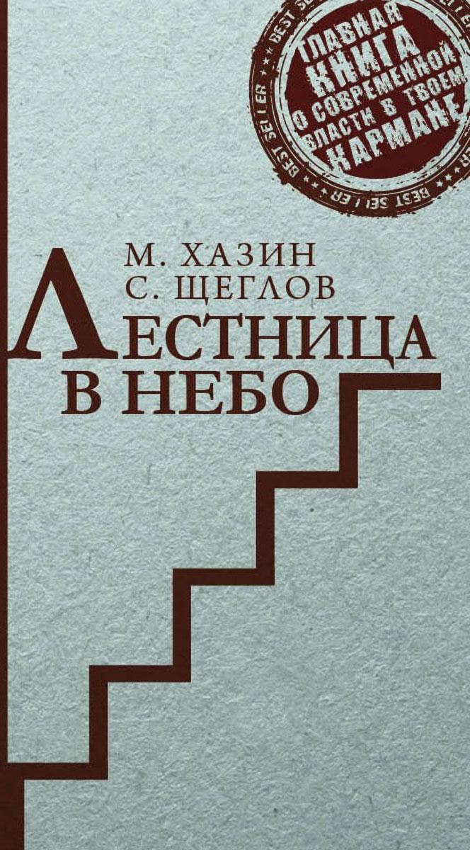 М. Хазин, С. Щеглов Лестница в небо. Краткая версия хазин м л лестница в небо краткая версия