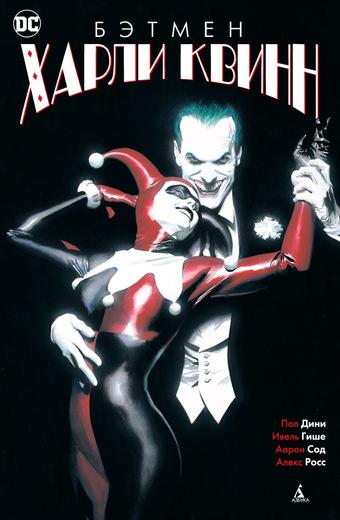 Бэтмен. Харли Квинн Сингл раскрывает историю становления...