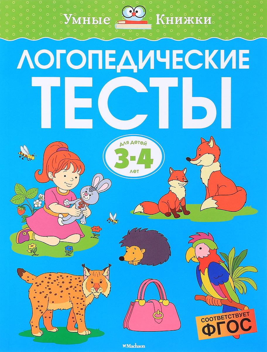 О. Н. Земцова Логопедические тесты. Для детей 3-4 лет