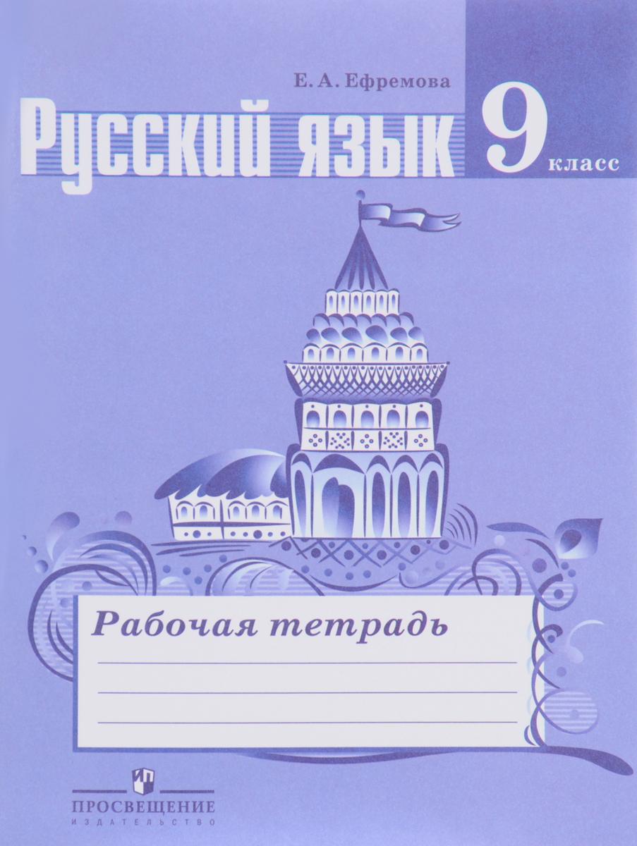 Е. А. Ефремова Русский язык. 9 класс. Рабочая тетрадь