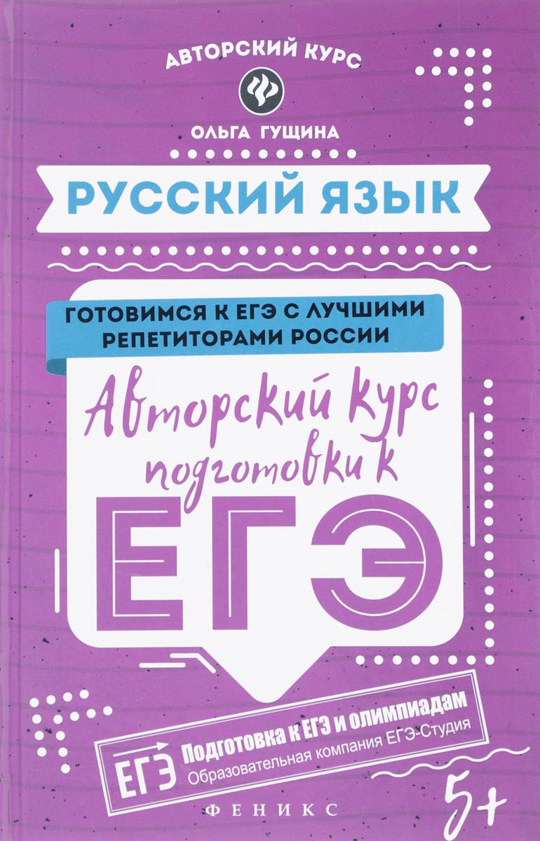 лучшая цена Ольга Гущина Русский язык. Авторский курс подготовки к ЕГЭ