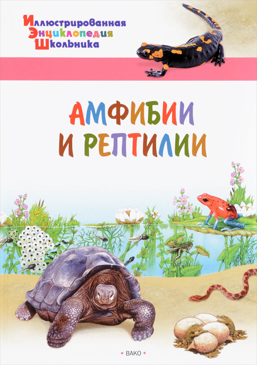 А. А. Орехов Амфибии и рептилии