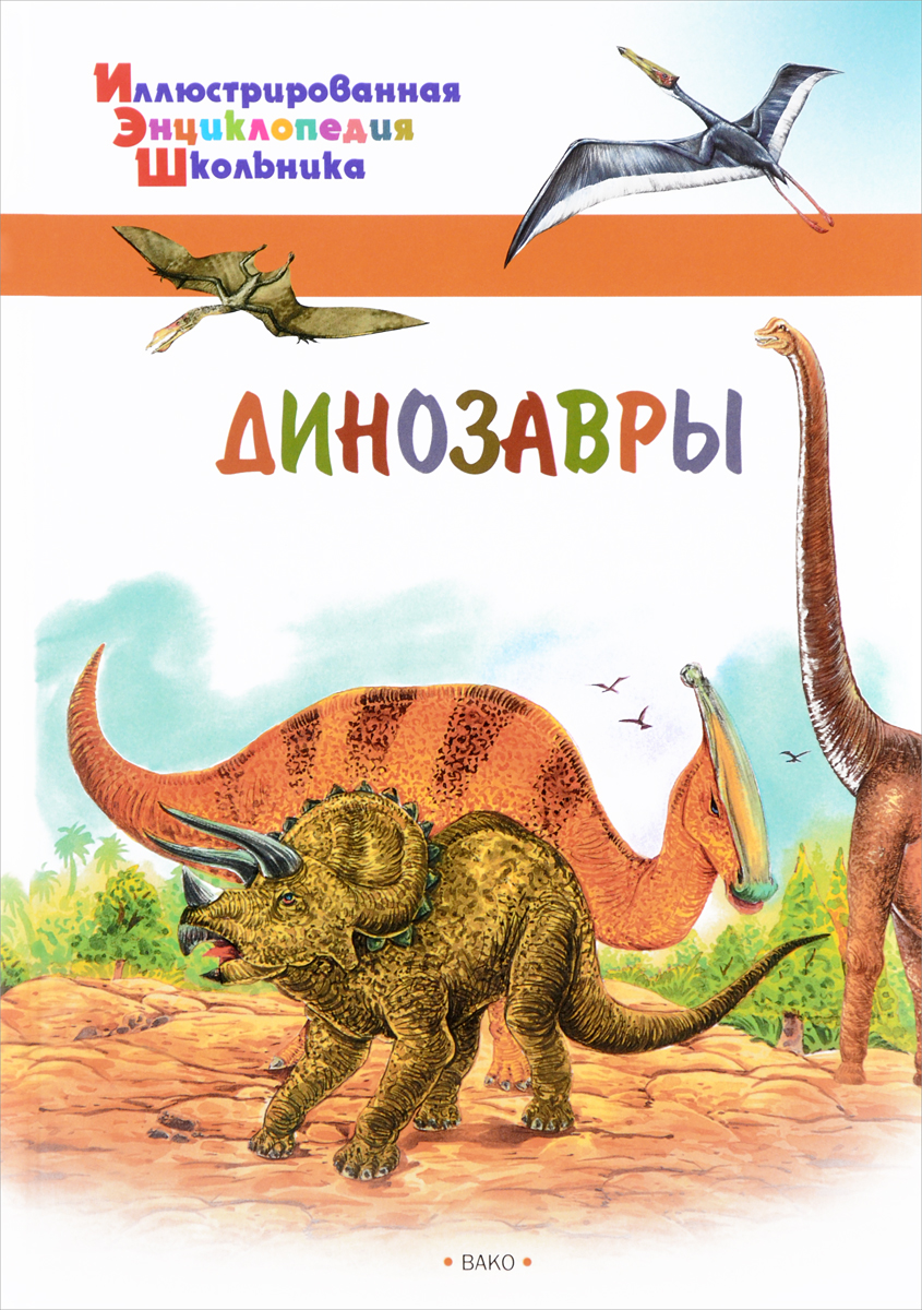 А. А. Орехов Динозавры