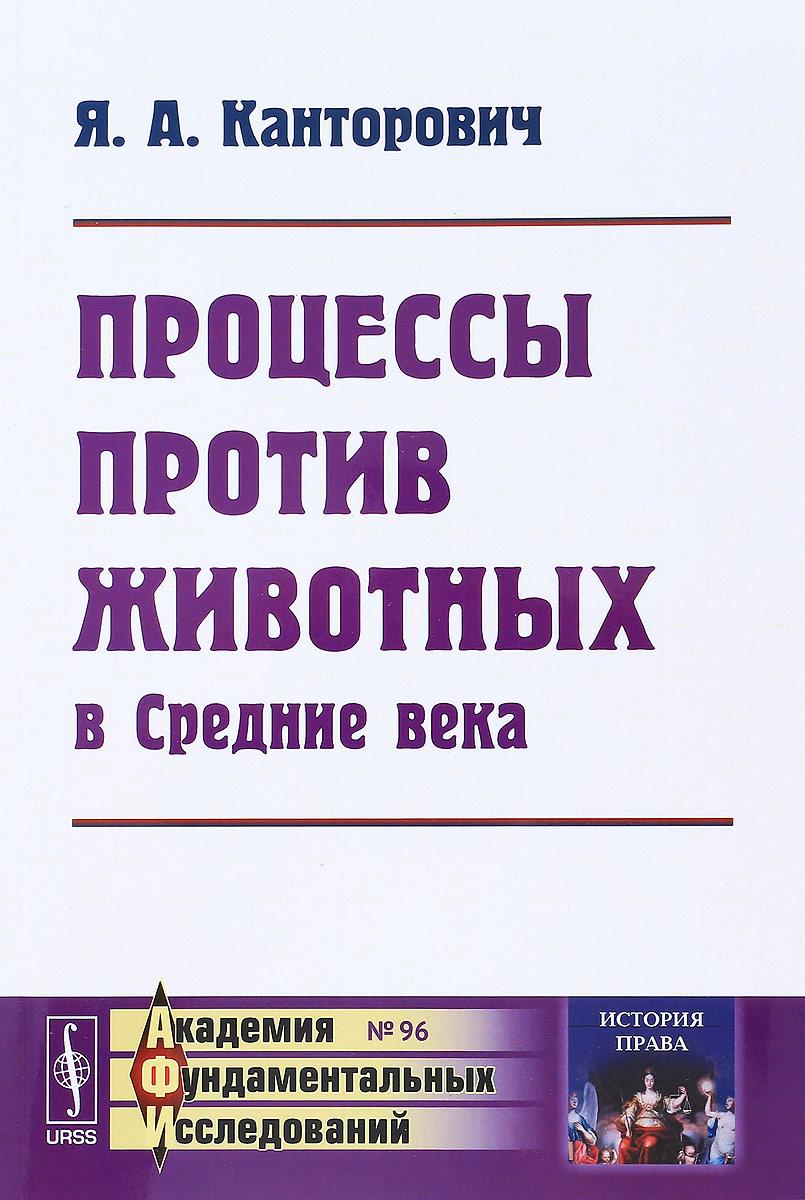 Я. А. Канторович Процессы против животных в Средние века