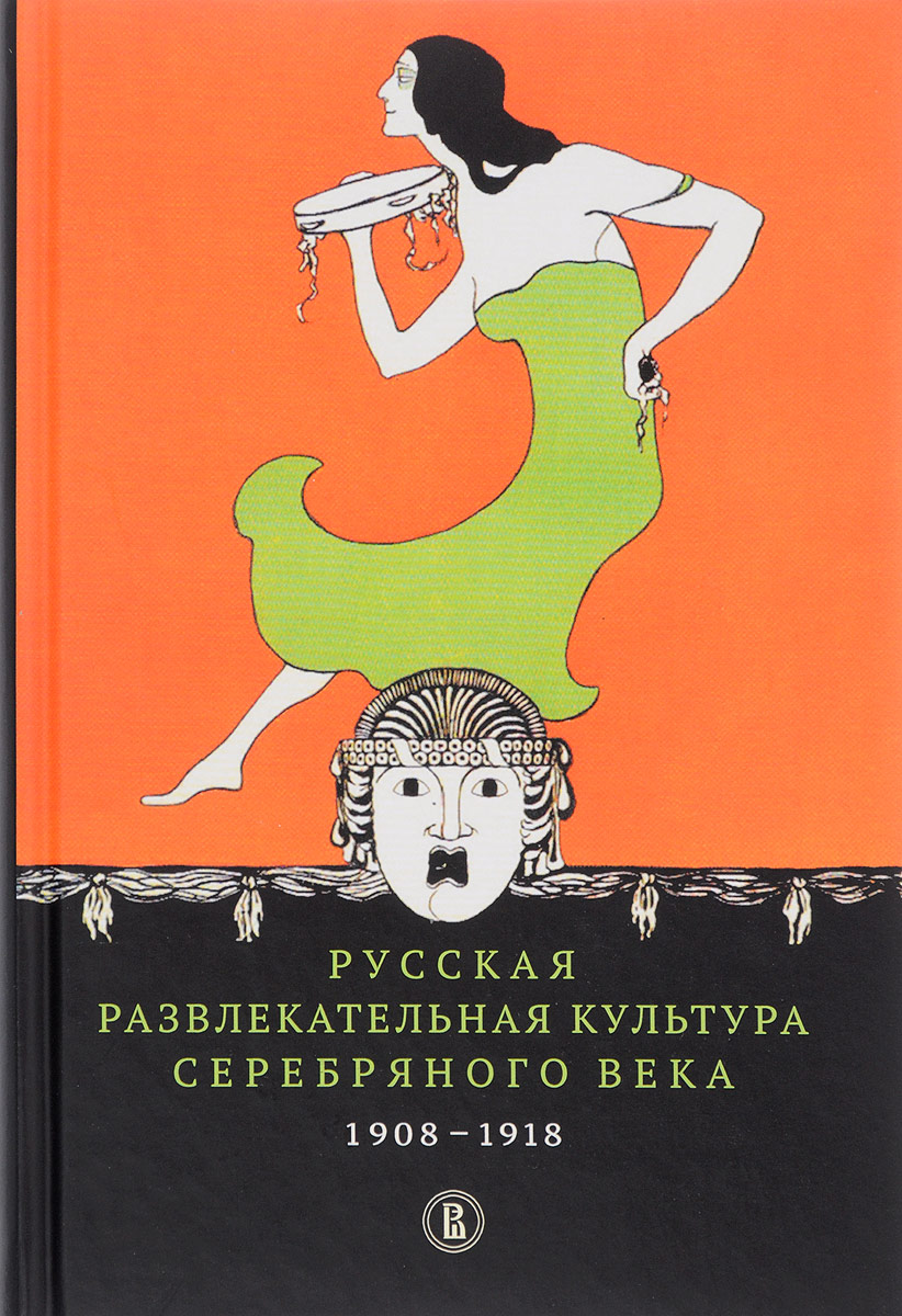 Русская развлекательная культура. Серебряного века. 1908-1918