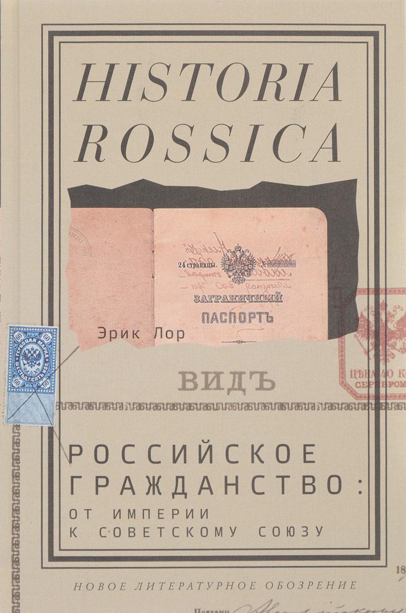 Э. Лор Российское гражданство. От империи к Советскому Союзу