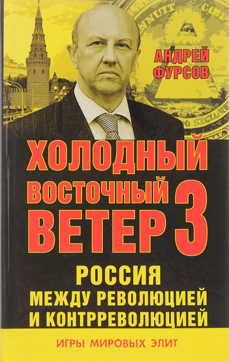 Андрей Фурсов Россия между революцией и контрреволюцией. Холодный восточный ветер 3