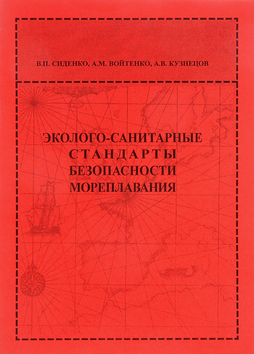 В.П. Сиденко Эколого-санитарные стандарты безопасности мореплавания