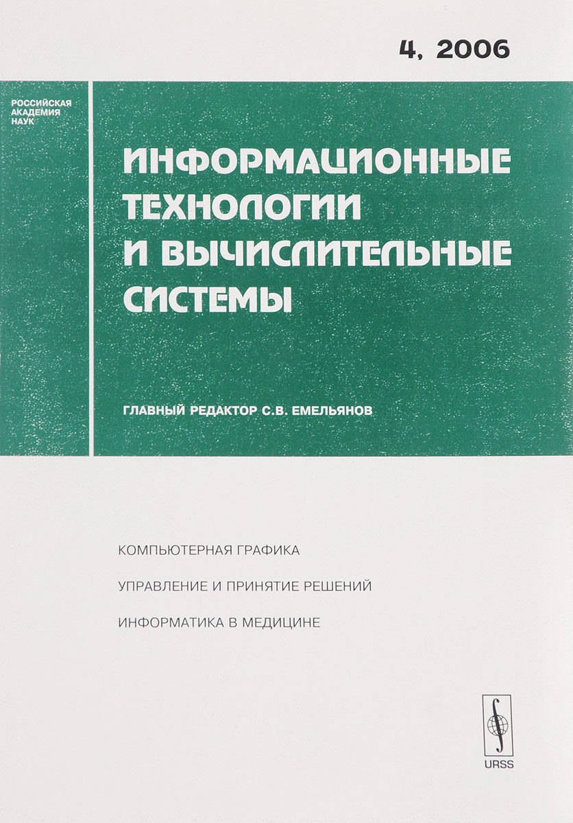 Информационные технологии и вычислительные системы, №4, 2006 информационные системы и технологии