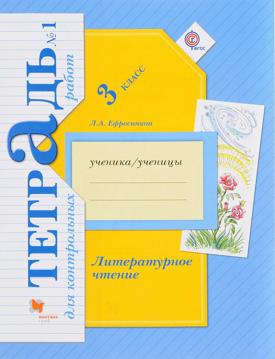 Л. А. Ефросинина Литературное чтение. 3 класс. Тетрадь для контрольных работ №1