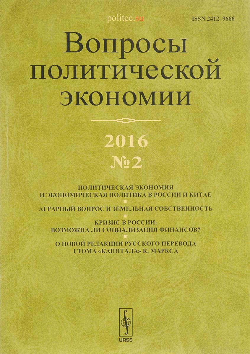 Вопросы политической экономии, №2, 2016