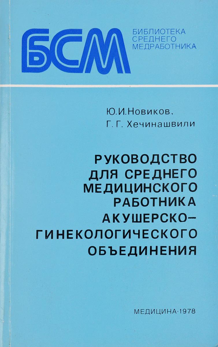 Ю.И. Новиков, Г.Г. Хечинашвили Руководство для среднего медицинского работника акушерско-гинекологического объединения