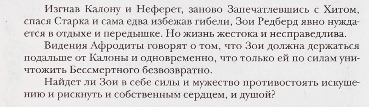 Соблазнённая. Ф.К. Каст, Кристин Каст