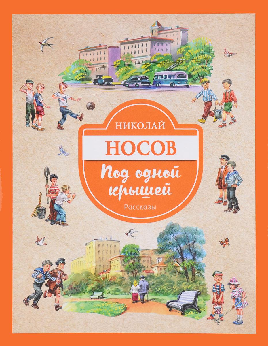 Николай Носов Под одной крышей
