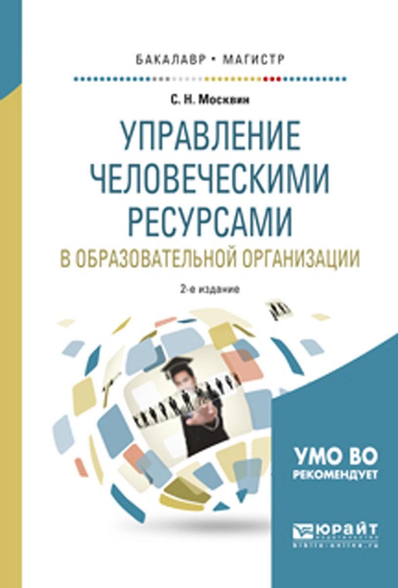 С. Н. Москвин Управление человеческими ресурсами в образовательной организации. Учебное пособие