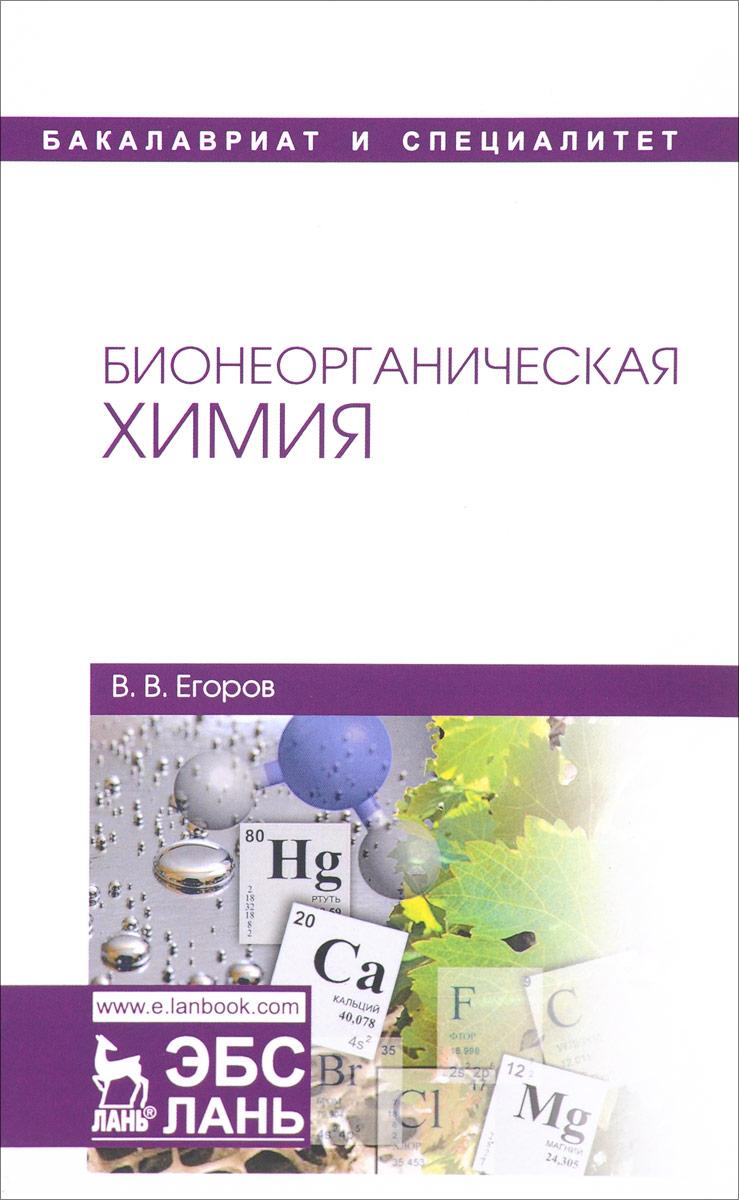 В. В. Егоров Бионеорганическая химия. Учебное пособие