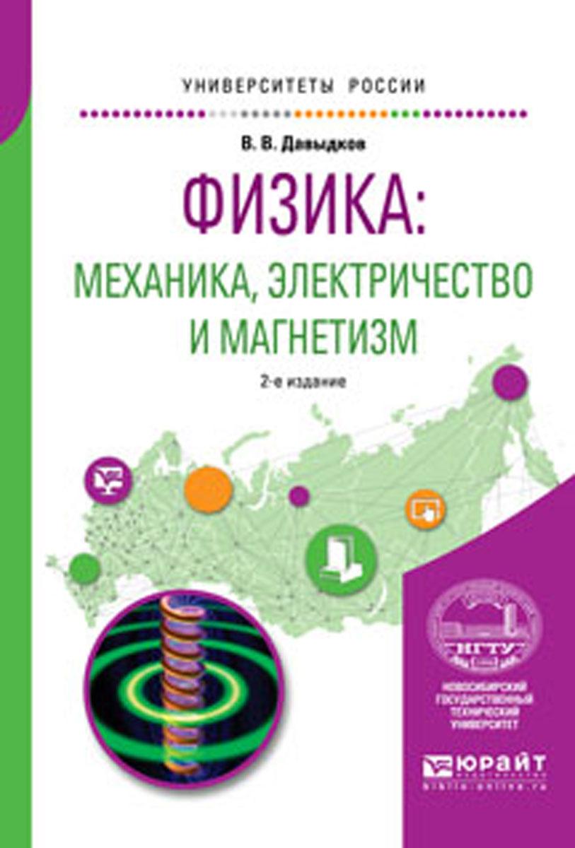 В. В. Давыдков Физика. Механика, электричество и магнетизм. Учебное пособие