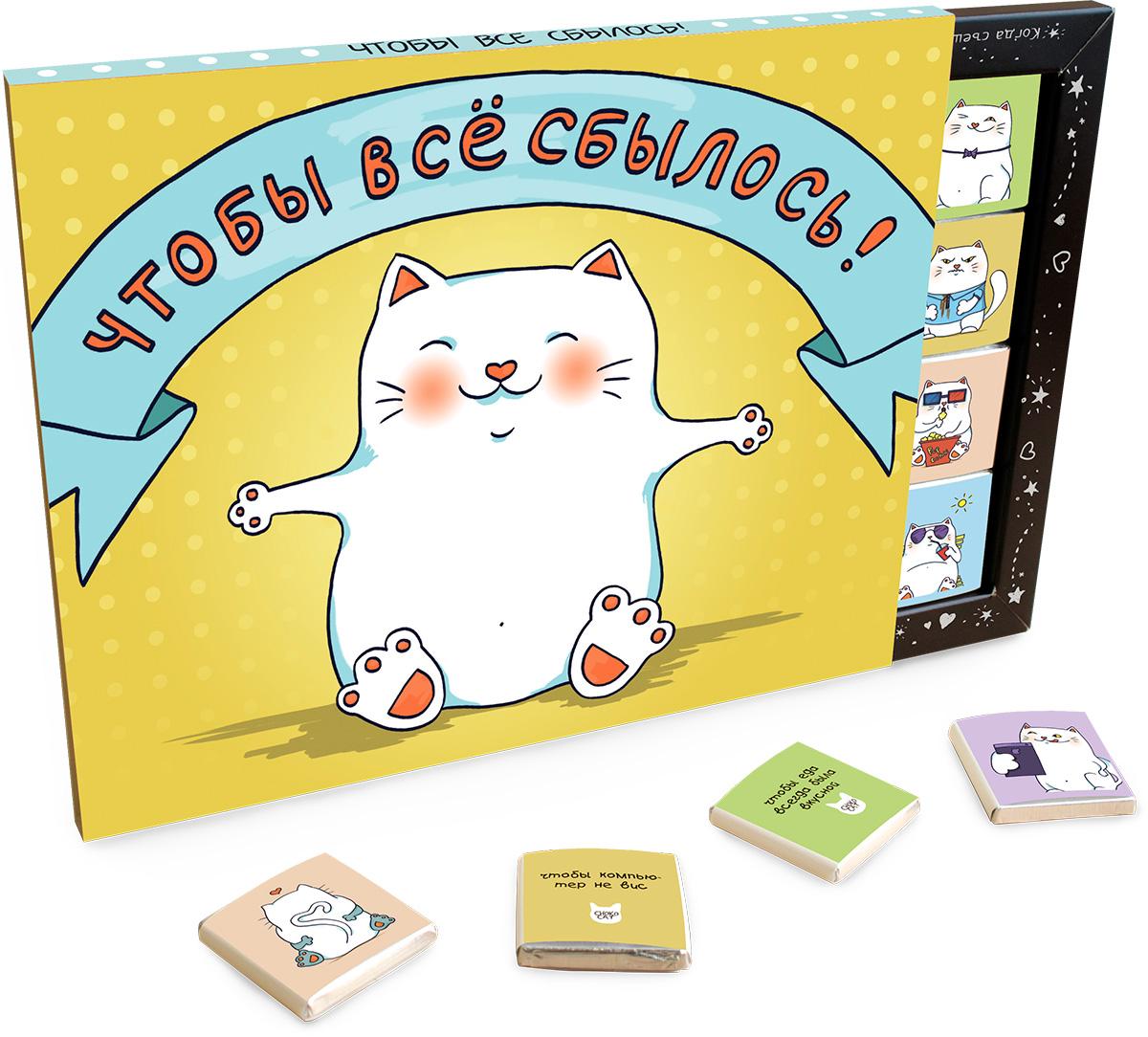 Chokocat Чтобы все сбылось молочный шоколад, 100 г шоколад молочный chokocat дед мороз и поросята 100 г