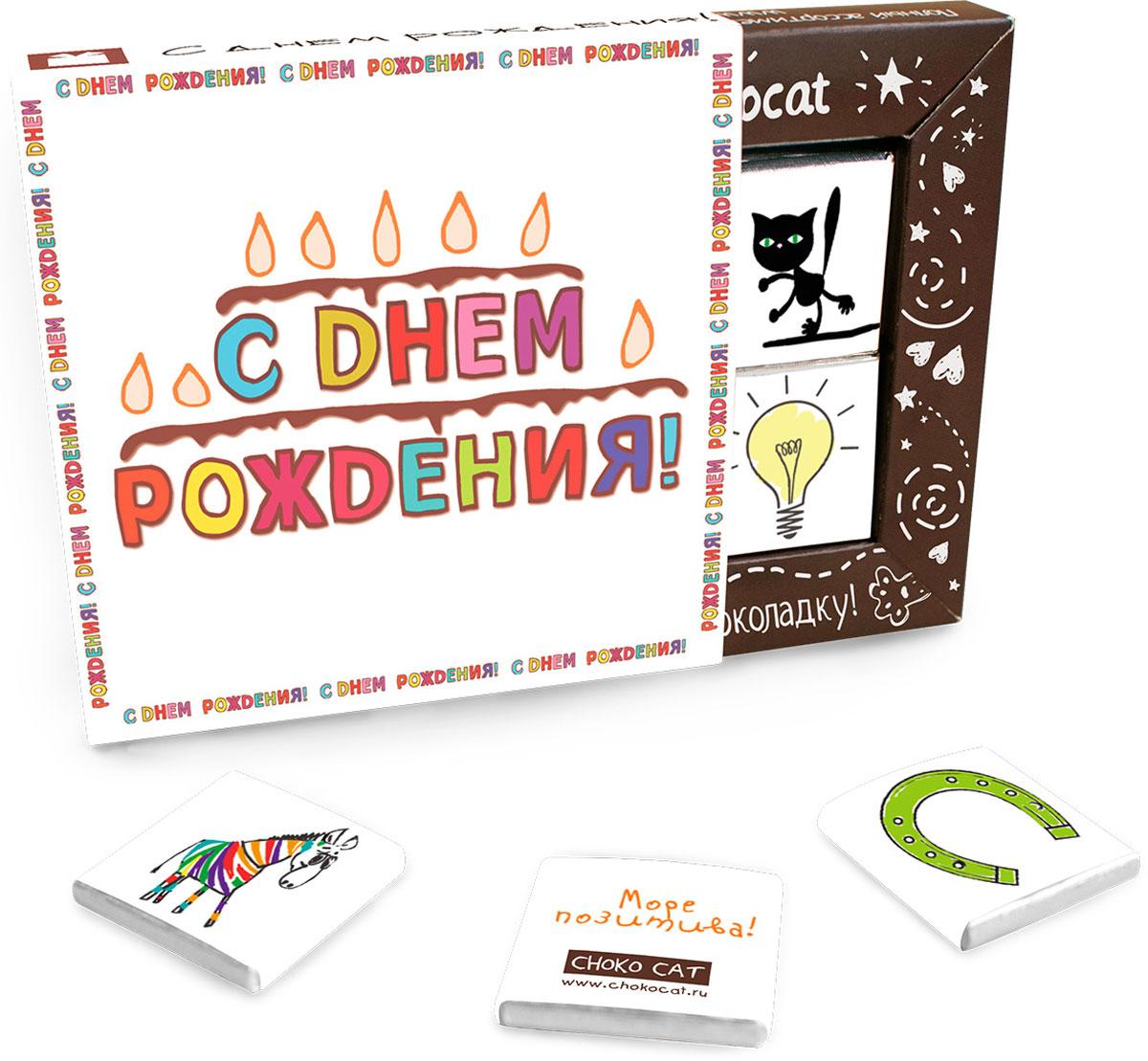 Chokocat С днем рождения молочный шоколад, 60 г шоколад молочный chokocat дед мороз и поросята 100 г