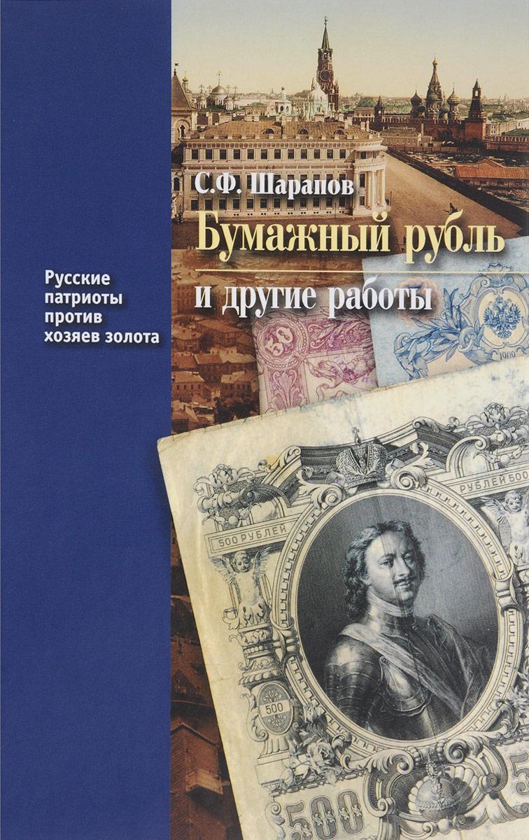 С. Ф. Шарапов Бумажный рубль (его теория и практика) и другие работы. Книга 3