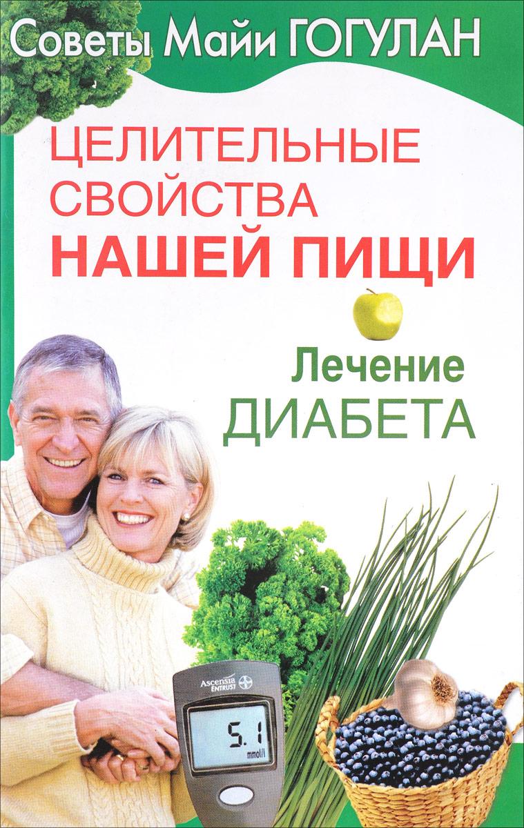 М. Гогулан Целительные свойства нашей пищи. Лечение диабета