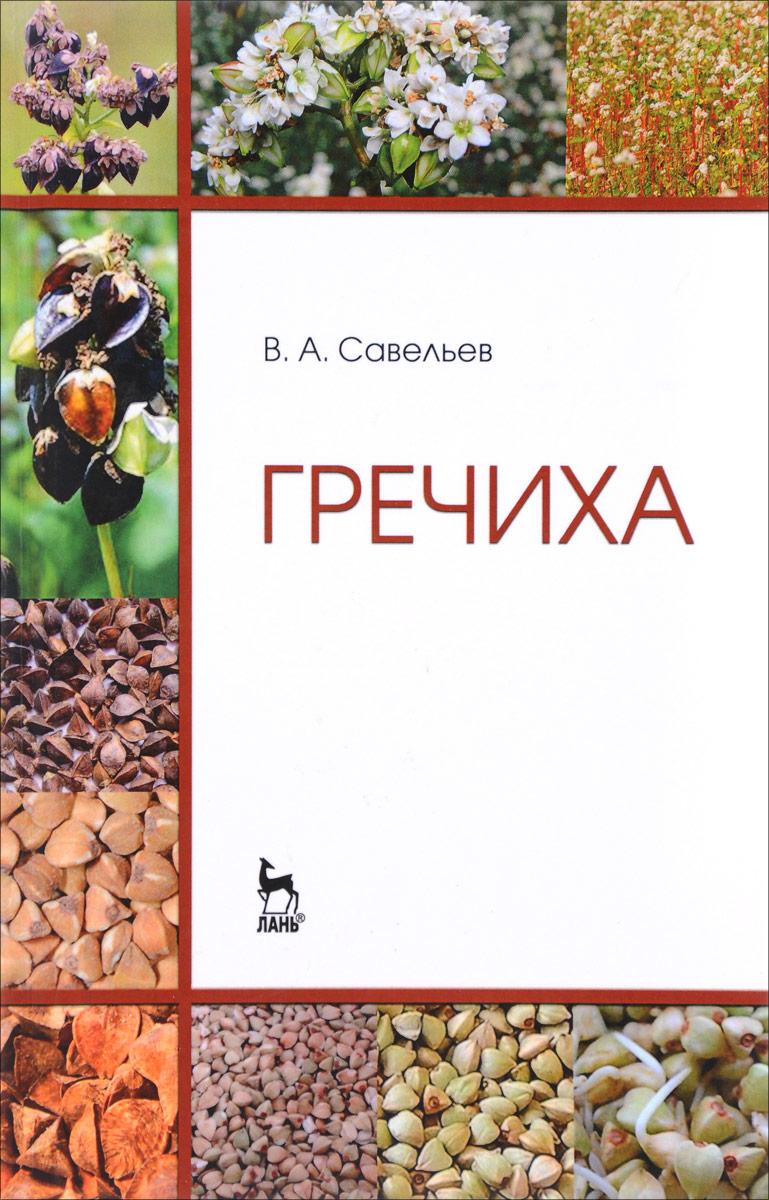 В. А. Савельев Гречиха. Учебное пособие