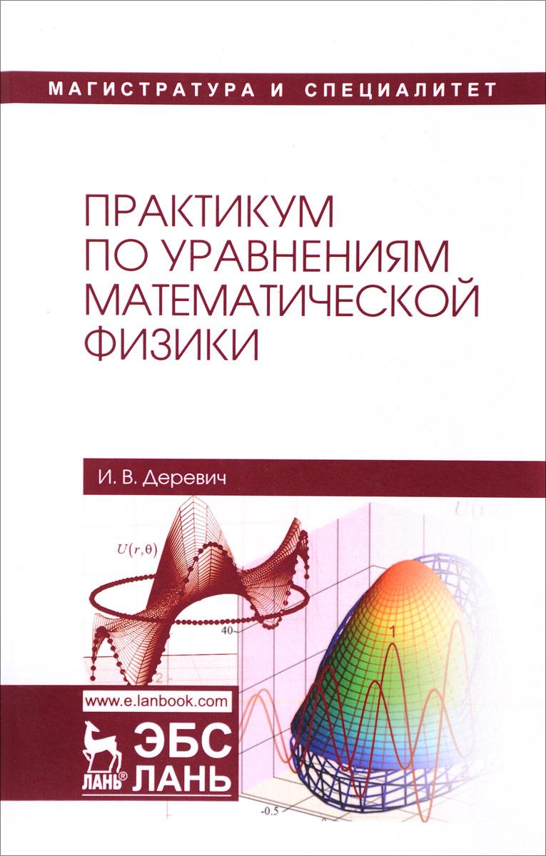 И. В. Деревич Практикум по уравнениям математической физики. Учебное пособие