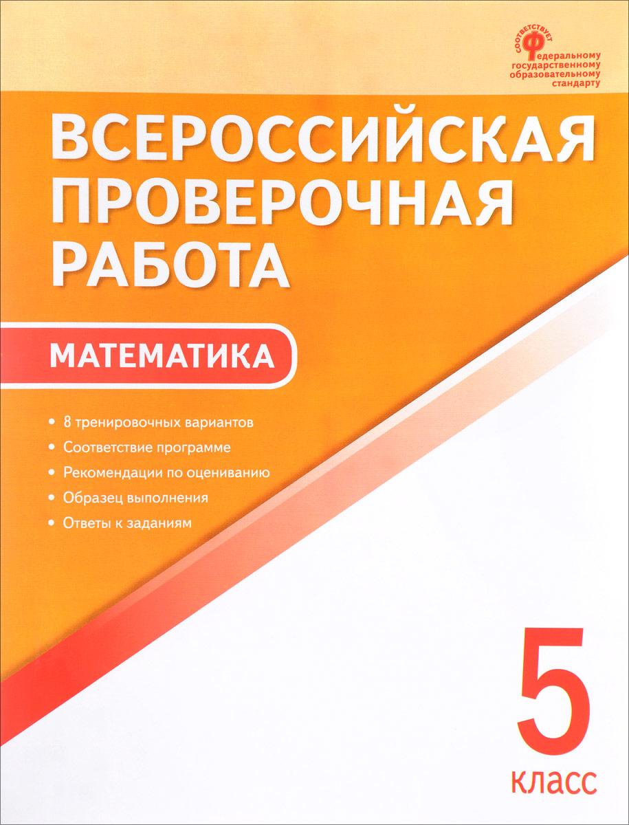 Математика. 5 класс. Всероссийская проверочная работа рудницкая в математика 2 класс всероссийская проверочная работа