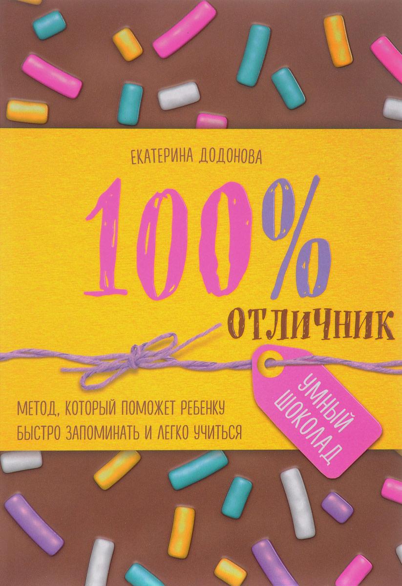 Книга 100% отличник. Метод, который поможет ребенку быстро запоминать и легко учиться. Екатерина Додонова