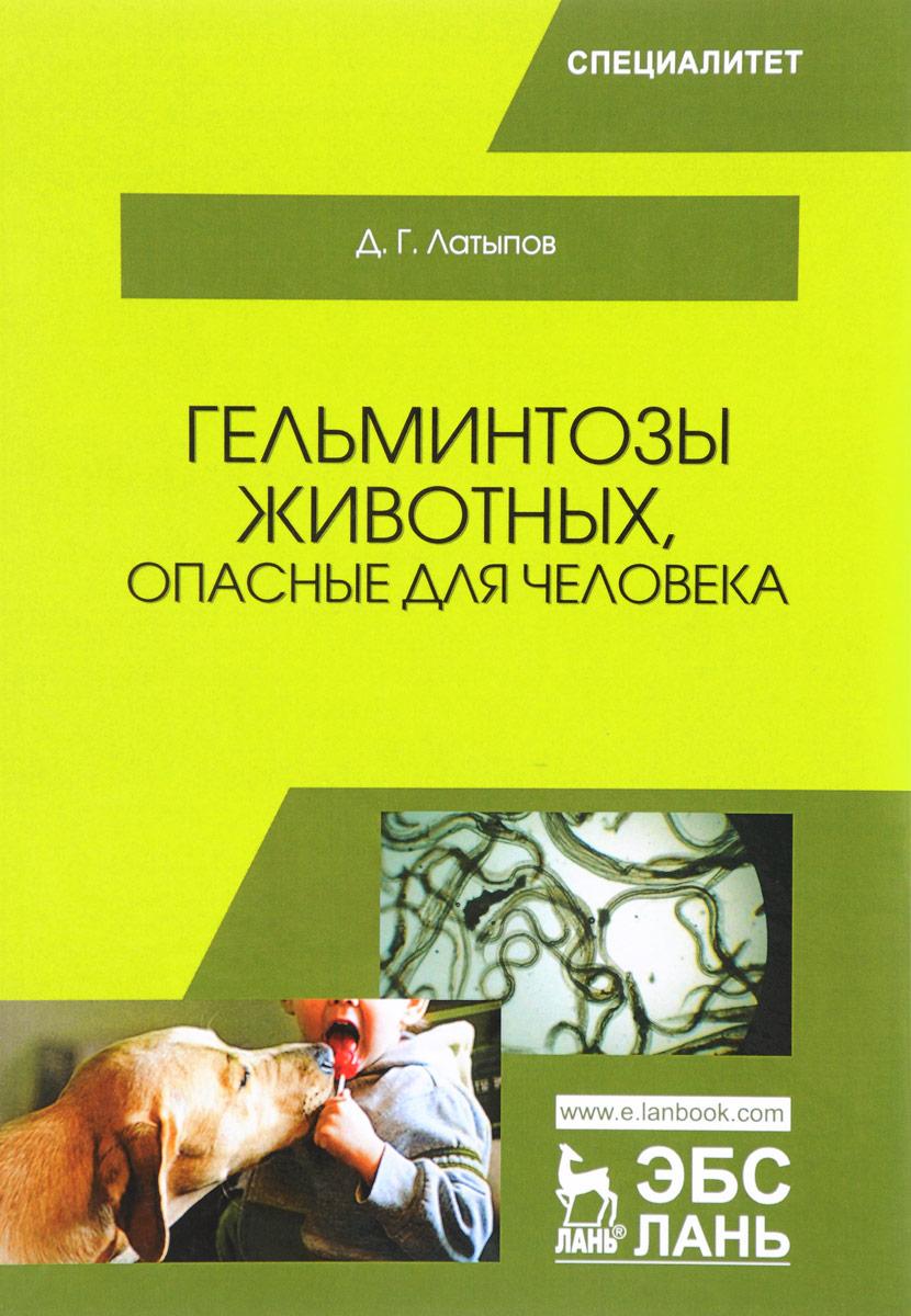 Д. Г. Латыпов Гельминтозы животных, опасные для человека. Учебное пособие