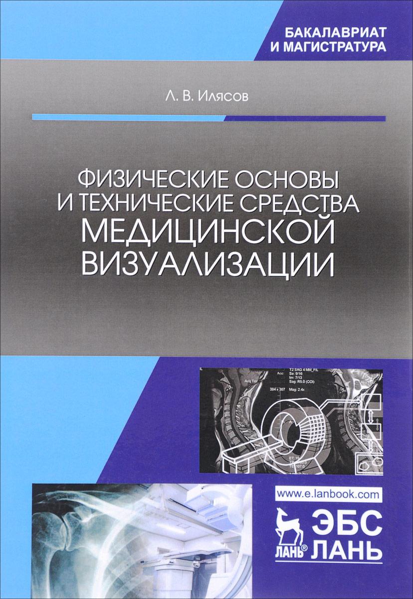 Л. В. Илясов Физические основы и технические средства медицинской визуализации. Учебное пособие