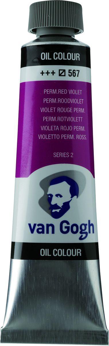 Royal Talens Краска масляная Van Gogh цвет 567 Красно-фиолетовый устойчивый 40 мл royal talens набор акварельных красок van gogh 12 цветов 20808631