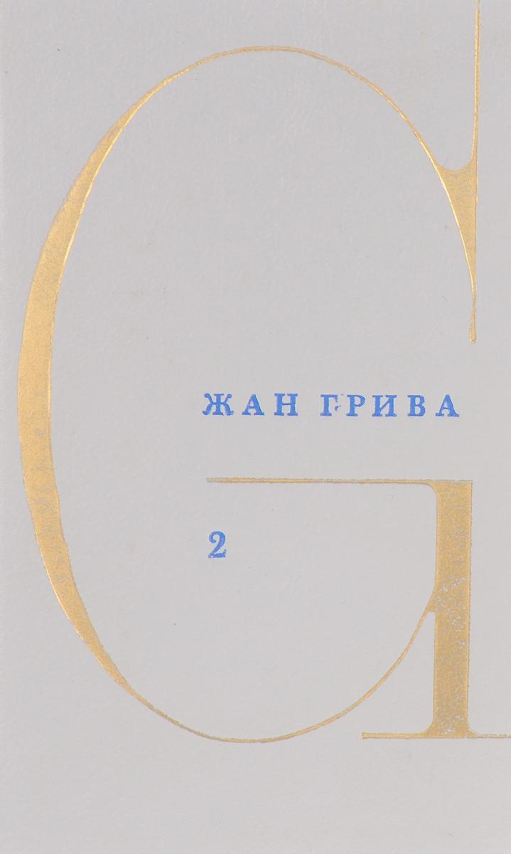 Грива Ж. Жан Грива. Собрание сочинений в 3 томах. Том 2 стоимость