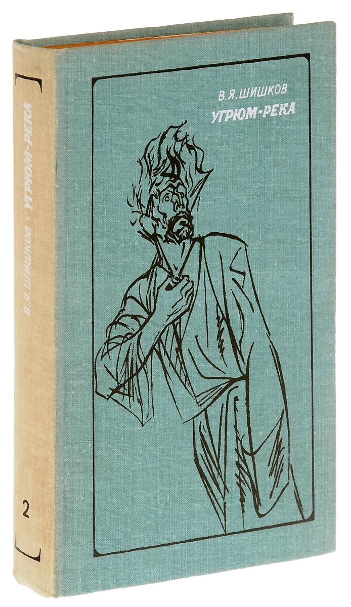Шишков В. Я. Угрюм-река. В двух томах. Том 2 в я шишков угрюм река в двух томах том 1