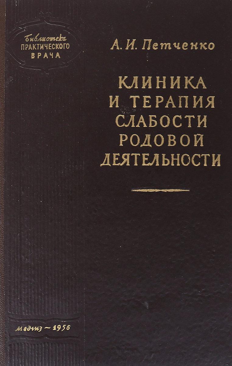 Петченко А.И. Клиника и терапия слабости родовой деятельности медицина клиника