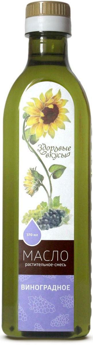 Здоровые вкусы масло растительное смесь виноградное, 370 мл