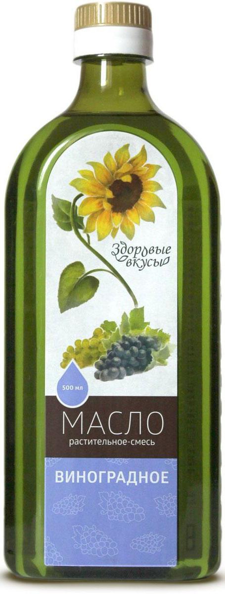 Здоровые вкусы масло растительное смесь виноградное, 500 мл