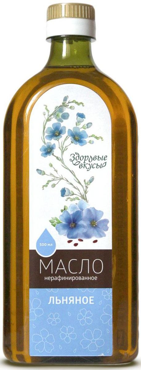 Здоровые вкусы масло льняное нерафинированное холодного отжима, 500 мл здоровые вкусы масло конопляное нерафинированное холодного отжима 370 мл