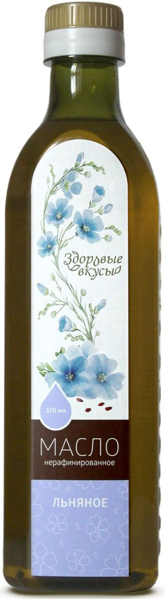 Здоровые вкусы масло льняное нерафинированное холодного отжима, 370 мл здоровые вкусы масло конопляное нерафинированное холодного отжима 370 мл